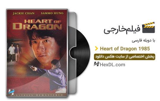 دانلود فیلم قلب اژدها 1985 با دوبله فارسی