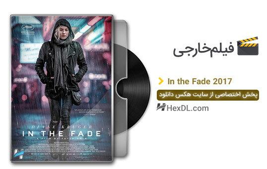دانلود فیلم محوشدگی In the Fade 2017
