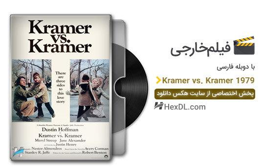 دانلود فیلم کرامر علیه کرامر 1979 با دوبله فارسی