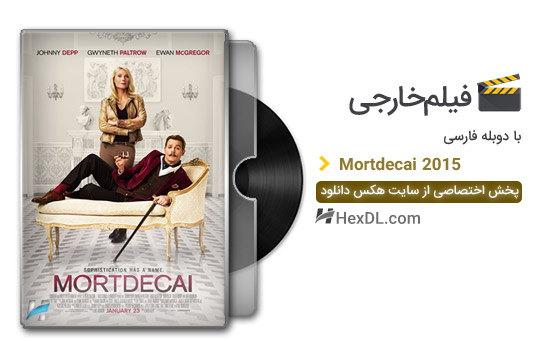 دانلود فیلم مورتدکای 2015 با دوبله فارسی