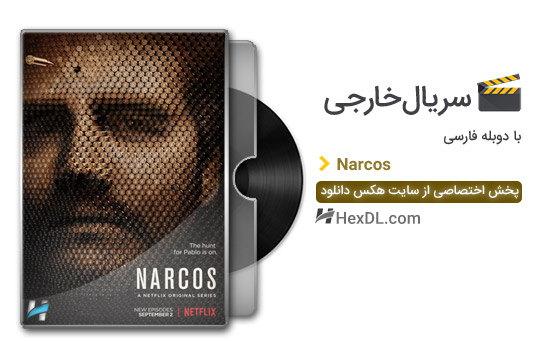 دانلود سریال نارکوها با دوبله فارسی