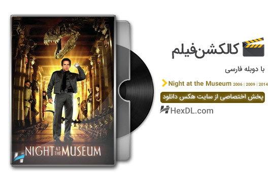 دانلود کالکشن فیلم شبی در موزه با دوبله فارسی