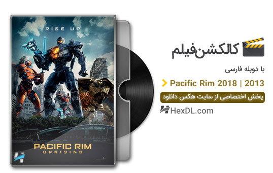 دانلود کالکشن فیلم Pacific Rim