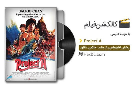 دانلود کالکشن فیلم Project A با بازی جکی چان
