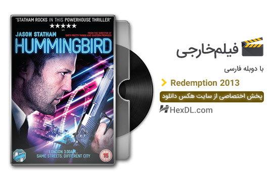 دانلود فیلم قاتل فراری 2013 با دوبله فارسی