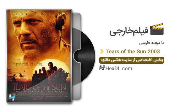 دانلود فیلم اشک های خورشید 2003 با دوبله فارسی
