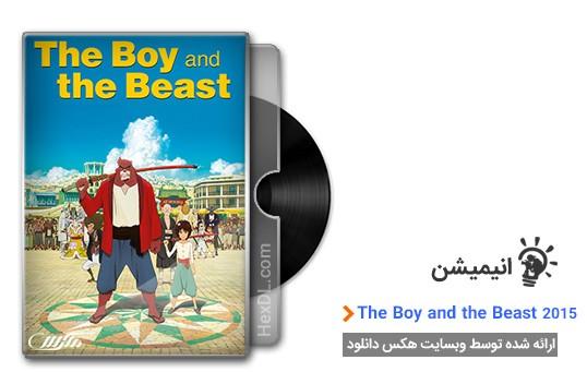 دانلود انیمیشن The Boy and the Beast 2015