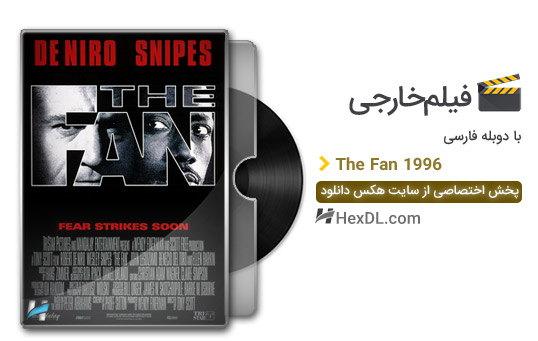 دانلود فیلم هوادار 1996 با دوبله فارسی