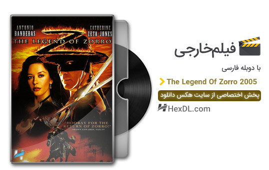 دانلود فیلم افسانه زورو 2005 با دوبله فارسی