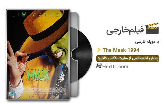 دانلود فیلم ماسک 1994 با دوبله فارسی