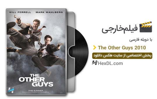 دانلود فیلم اون یکی ها 2010 با دوبله فارسی