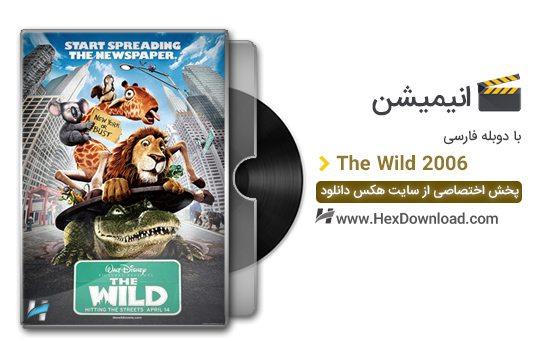 دانلود انیمیشن The Wild 2006
