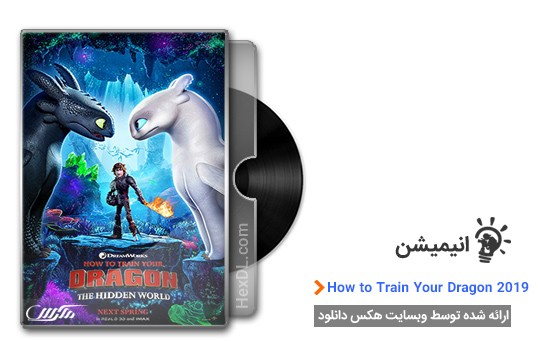 دانلود انیمیشن How to Train Your Dragon The Hidden World 2019
