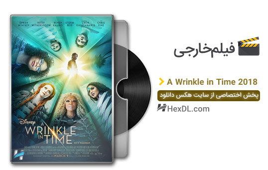 دانلود فیلم چین خوردگی در زمان A Wrinkle in Time 2018