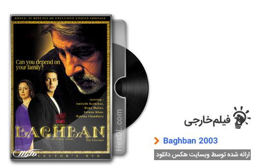 دانلود فیلم باغبان Baghban 2003