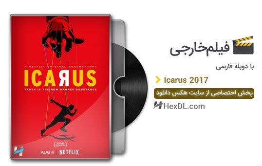 دانلود مستند ایکاروس Icarus 2017