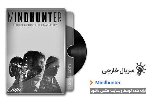 دانلود سریال شکارچی ذهن با دوبله فارسی