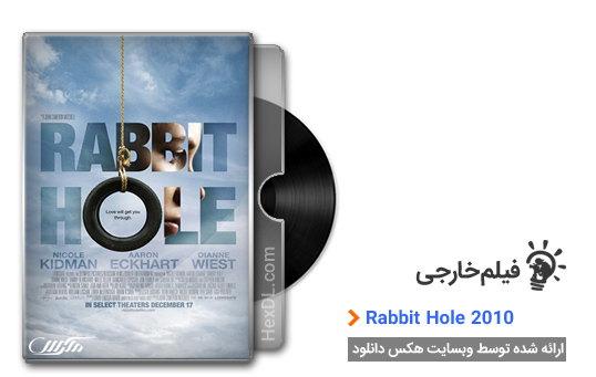 دانلود فیلم لانه خرگوش Rabbit Hole 2010