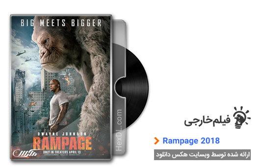 دانلود فیلم رمپیج Rampage 2018