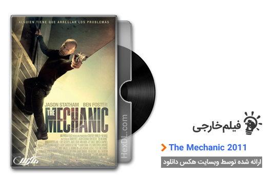 دانلود فیلم مکانیک The Mechanic 2011