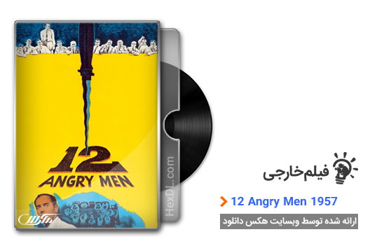 دانلود فیلم دوازده مرد خشمگین 12 Angry Men 1957