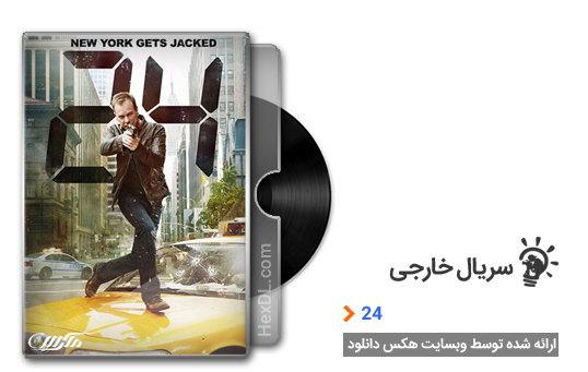 دانلود سریال بیست و چهار با دوبله فارسی