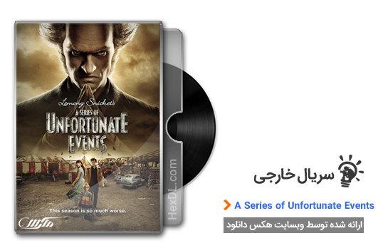 دانلود سریال مجموعه حوادث ناگوار با دوبله فارسی