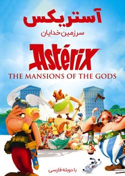 دانلود انیمیشن استریکس Asterix and Obelix: Mansion of the Gods 2014