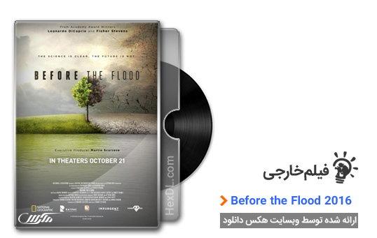 دانلود مستند پیش از سیل Before the Flood 2016