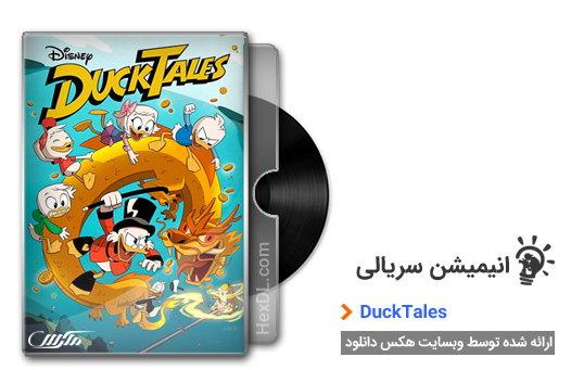 دانلود انیمیشن DuckTales