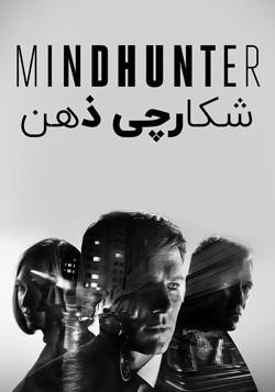 دانلود سریال شکارچی ذهن Mindhunter