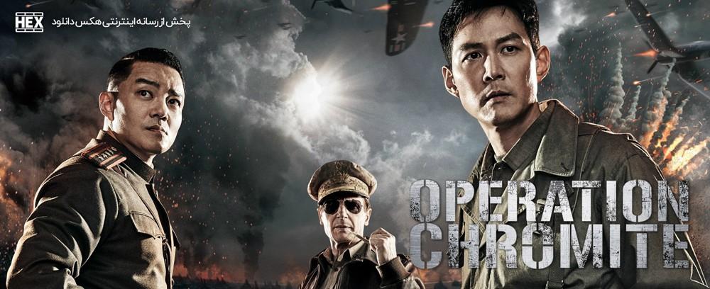 دانلود فیلم عملیات کرومایت 2016