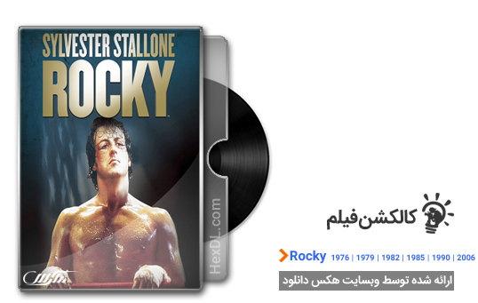 دانلود کالکشن فیلم راکی Rocky