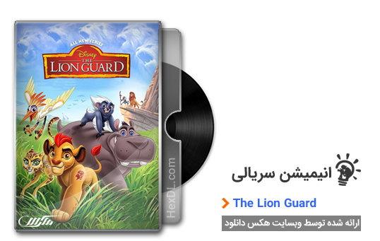 دانلود انیمیشن The Lion Guard