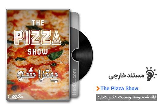 دانلود مستند سریالی پیتزا شو با دوبله فارسی