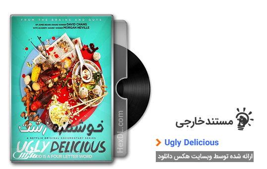 دانلود مستند سریالی خوشمزه زشت با دوبله فارسی