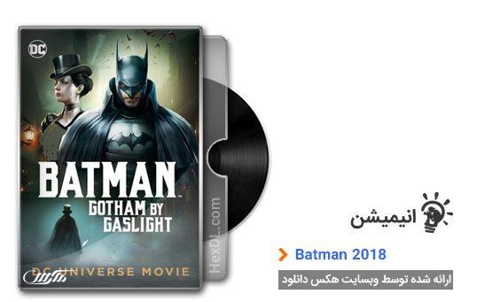 دانلود انیمیشن بتمن: گاتهام با چراغ گاز 2018