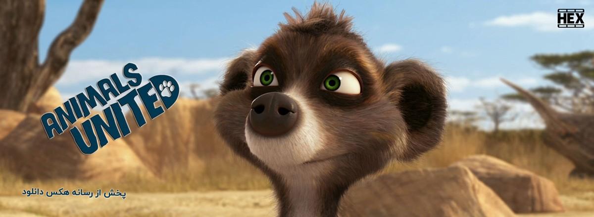دانلود انیمیشن قلمرو حیوانات 2010