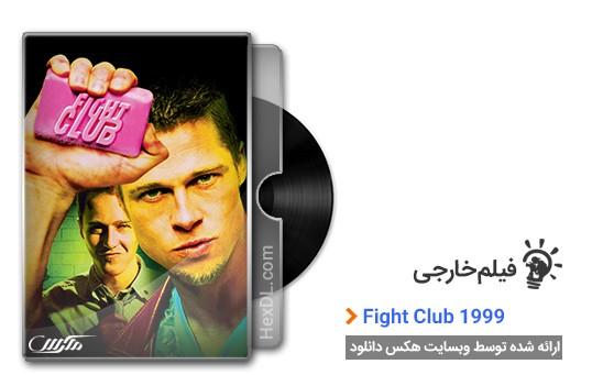 دانلود فیلم Fight Club 1999