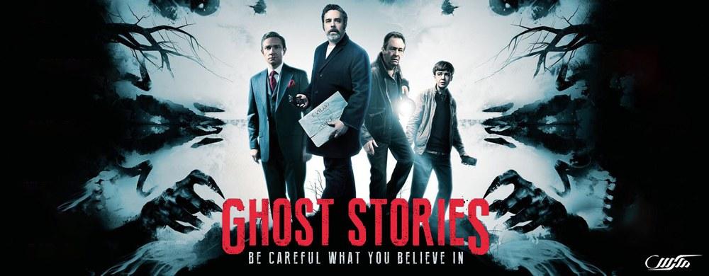 دانلود فیلم داستان های ارواح Ghost Stories 2017