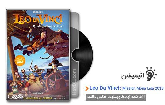 دانلود انیمیشن لئو داوینچی ماموریت مونا لیزا