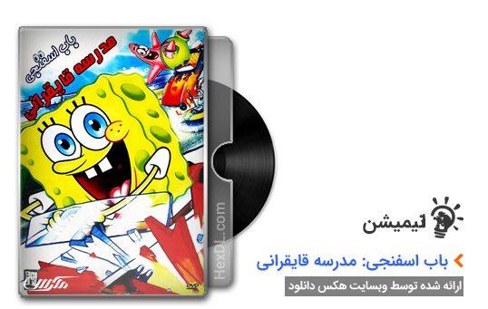 دانلود انیمیشن باب اسفنجی مدرسه قایقرانی