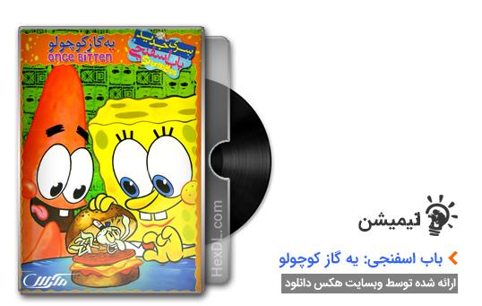 دانلود انیمیشن باب اسفنجی: یه گاز کوچولو