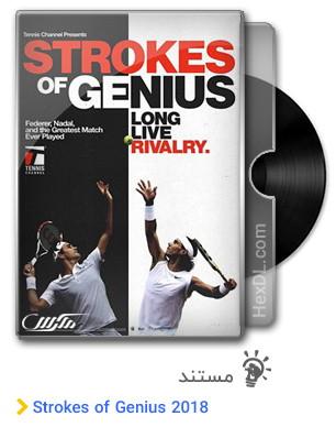 دانلود مستند Strokes of Genius 2018
