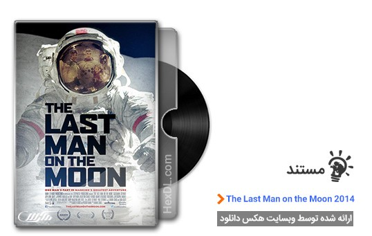 دانلود مستند The Last Man on the Moon 2014