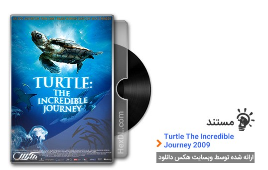 دانلود مستند Turtle The Incredible Journey 2009