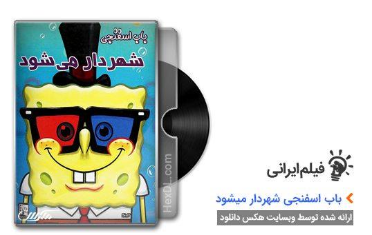 دانلود انیمیشن باب اسفنجی شهردار میشود