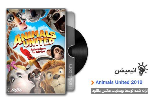 دانلود انیمیشن قلمرو حیوانات