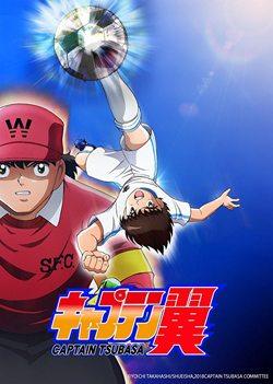 دانلود انیمیشن فوتبالیست ها Captain Tsubasa 2018
