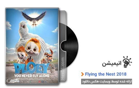 دانلود انیمیشن پرواز از آشیانه